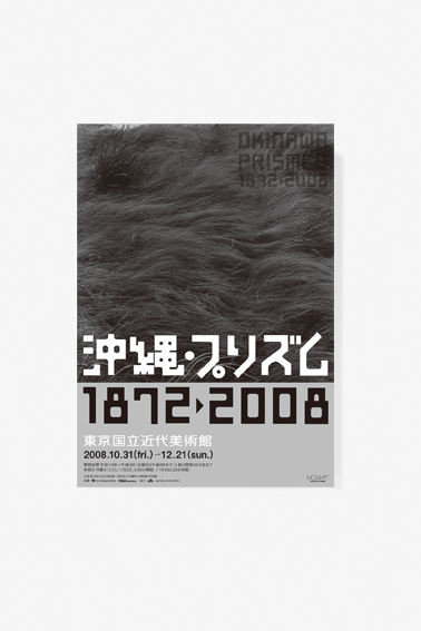 08-10-okinawa3