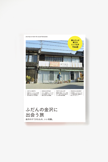15-03-kanazawa