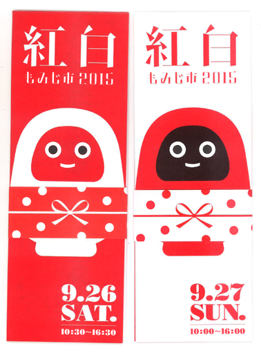 15-09-momiji2015-1