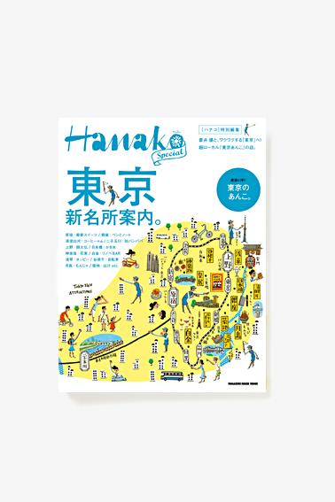 15-10-Hanako-Tokyomook