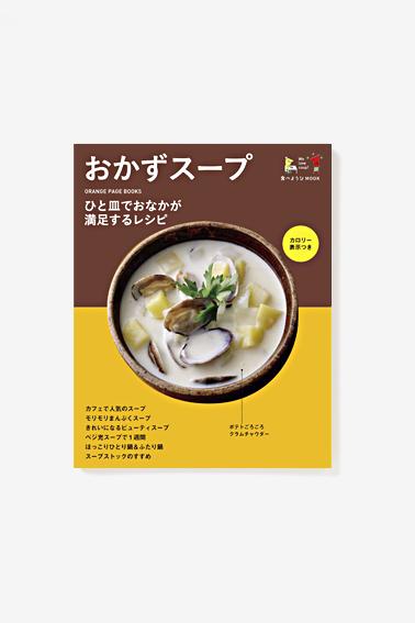 15-10-Soup