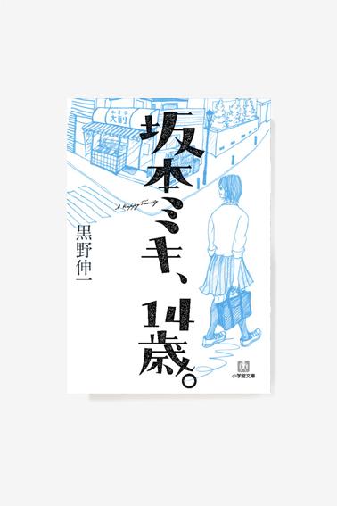 08-10-sakamoto