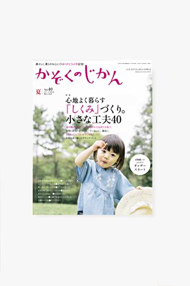17-06-Kazoku-40