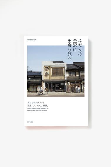 17-08-kanazawa_2