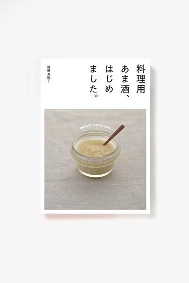 18-02_amazake