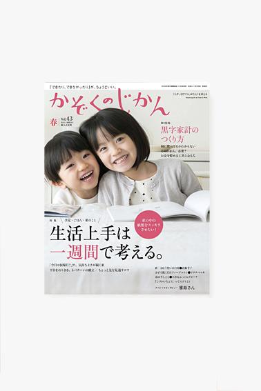 18-03_kazoku-43