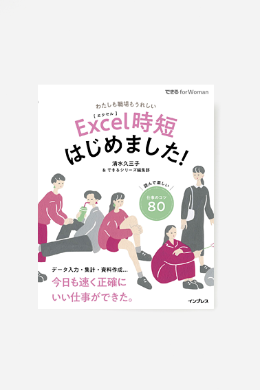 18-08_excel_cover