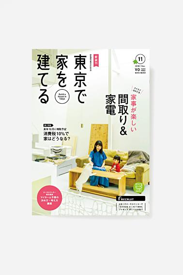 18-10_Suumo-tokyo