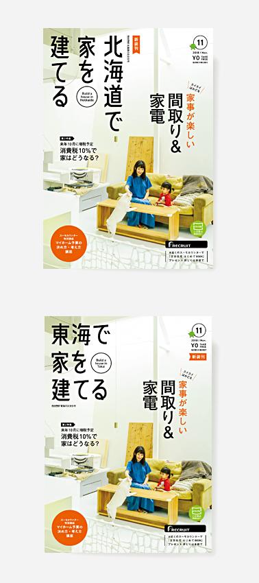 18-10_Suumo-tokyo_2