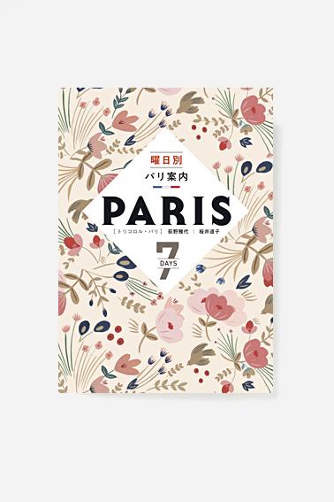 18-11-PARIS7