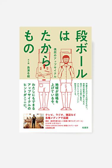18-12_Cardboad_Book