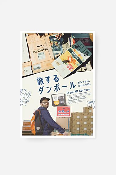 18-12_Cardboard_1