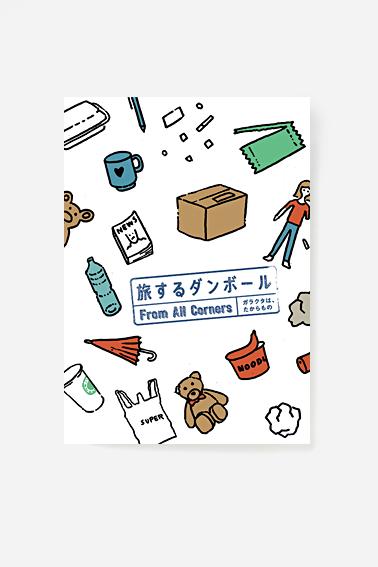 18-12_Cardboard_3
