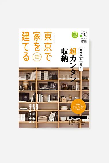 18-11_Suumo-tokyo_1