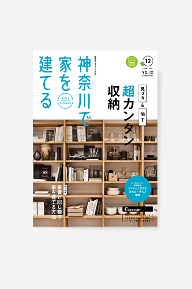 18-11_Suumo-tokyo_2