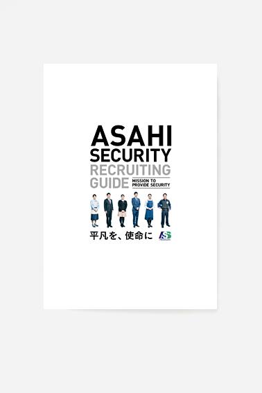 19-03_asahi_secrity_1
