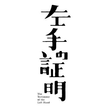 2007-08_Hidari_logo