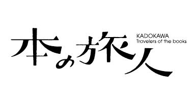 2012-10_Hontabi_logo