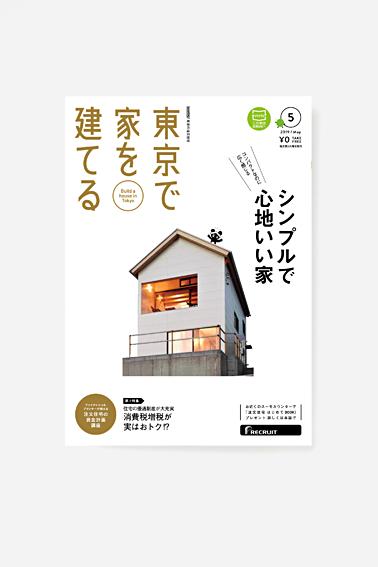 19-04_Suumo-tokyo-1