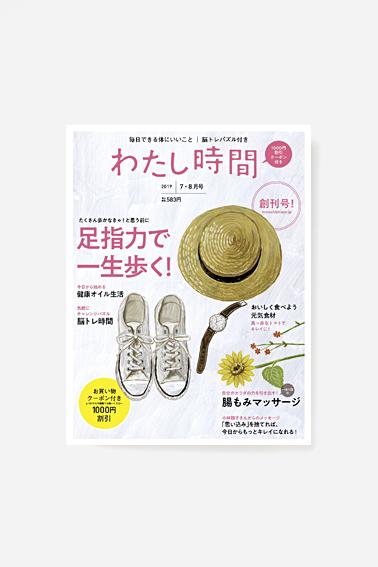 19-05_Watashi_1