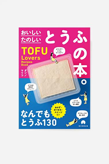 19-07_TOFU_1