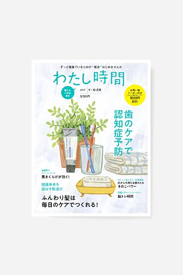 19-07_Watashi_2