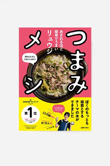 19-09_Tsumami_1