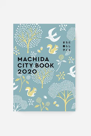 19-10_MachidaCityBook_01