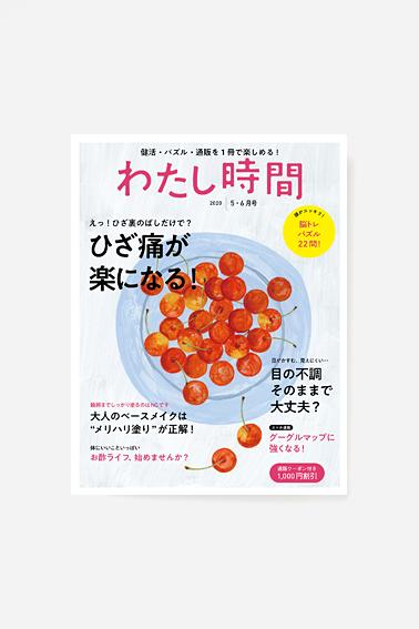 20-03_Watashi_6_1