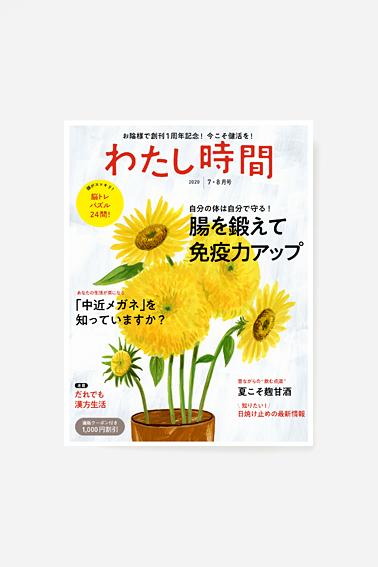 20-05_Watashi_7-8_1