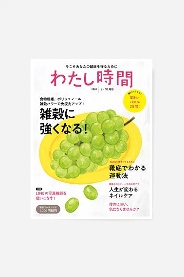 20-07_Watashi_9-10_1
