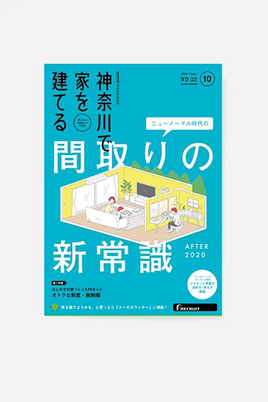 20-09_Suumo_10_1