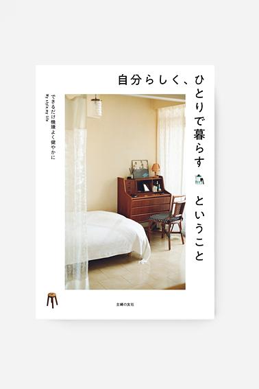 20-10_Hitori_1