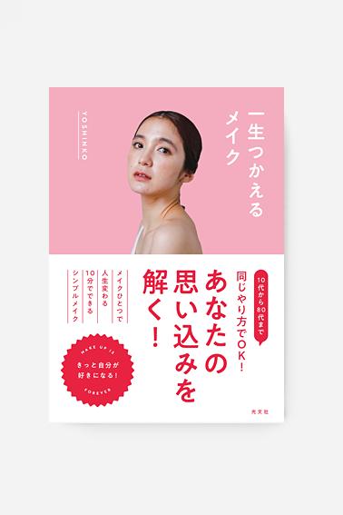 20-11_yoshinko_1