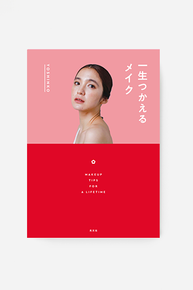 20-11_yoshinko_2