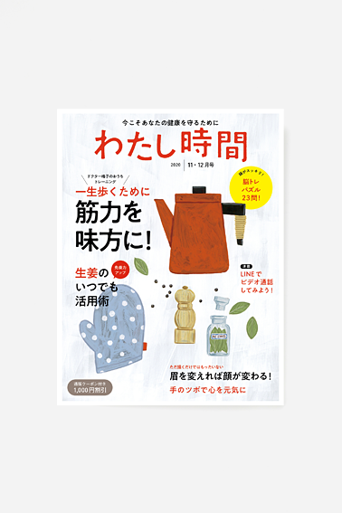 20-09_Watashi_11-12_1